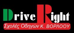 Σχολές Οδηγών:  Κ. ΒΟΡΛΟΟΥ-  ΣΕΠΟΛΙΑ, ΠΕΡΙΣΤΕΡΙ, ΑΘΗΝΑ  - DriveRight - Οδήγησε σωστά - δίπλωμα για αυτοκινητο, ταξί, μηχανάκι, νταλίκα, ερασιτεχνικό, επαγγελματικό, Α, Β, Γ, Δ, Ε κατηγορια Σχολη Οδηγων